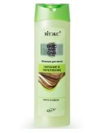 Basic Hair Care Шампунь Живлення і зміцнення 470 мл (шт.)